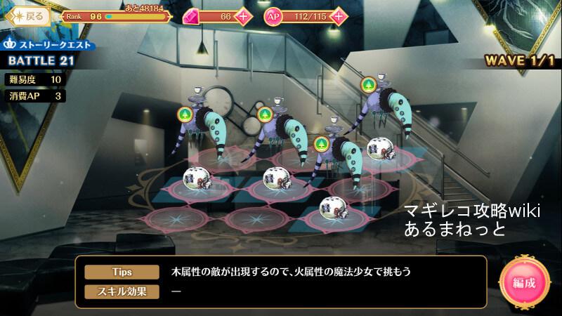 ストーリー21.jpg