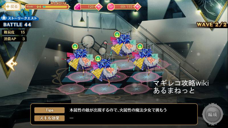 ストーリー44-2.jpg
