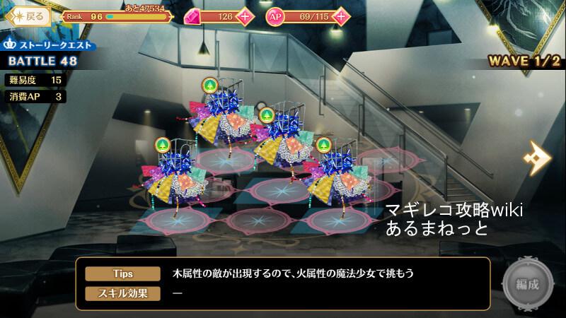 ストーリー48-1.jpg