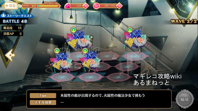 ストーリー48-2.jpg