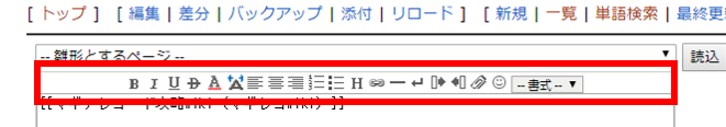 編集ツール.png