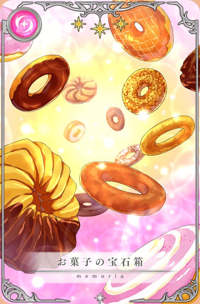 お菓子の宝石箱.png
