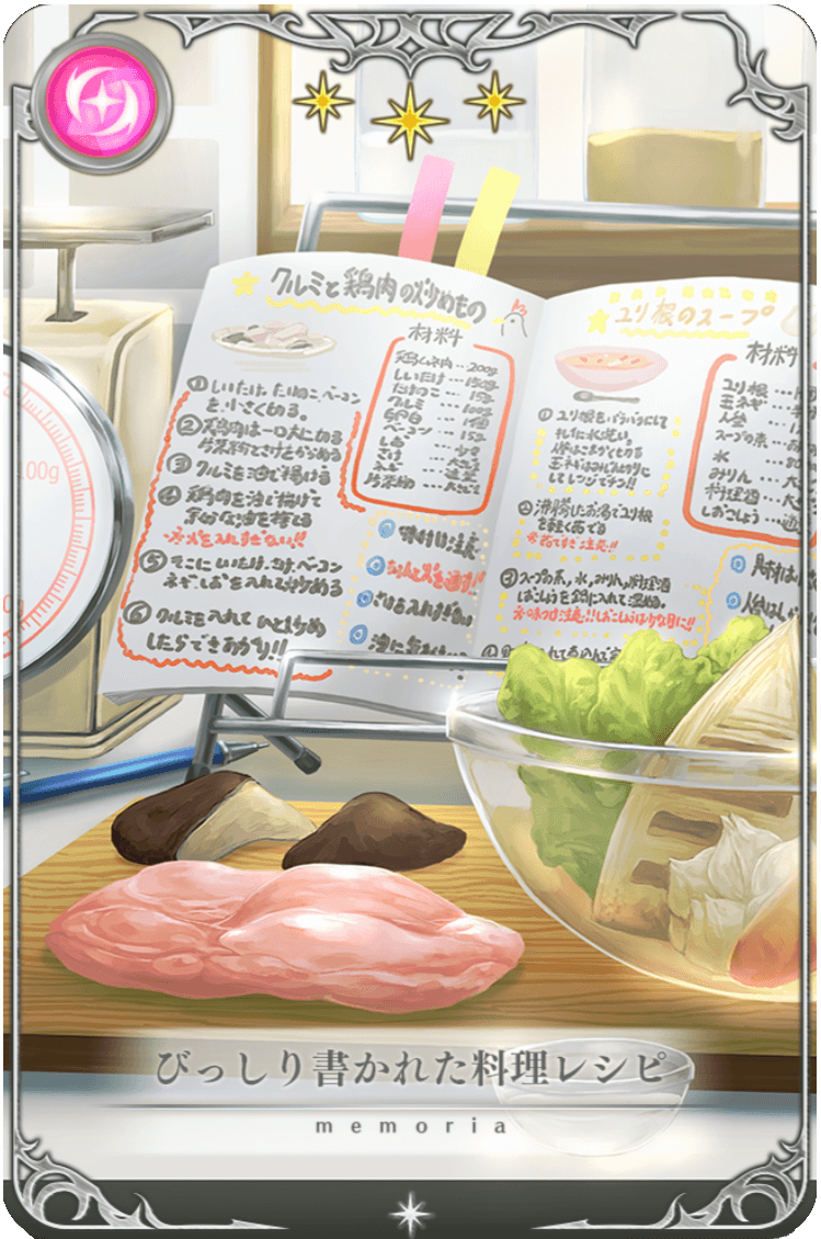 びっしりと書かれた料理レシピ.png