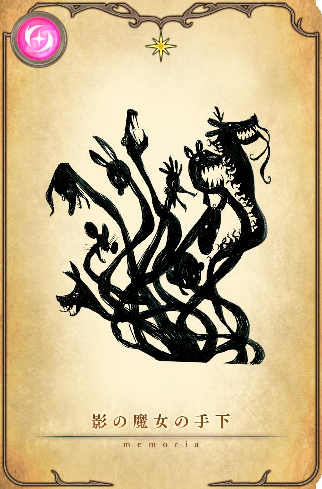 影の魔女の手下.png