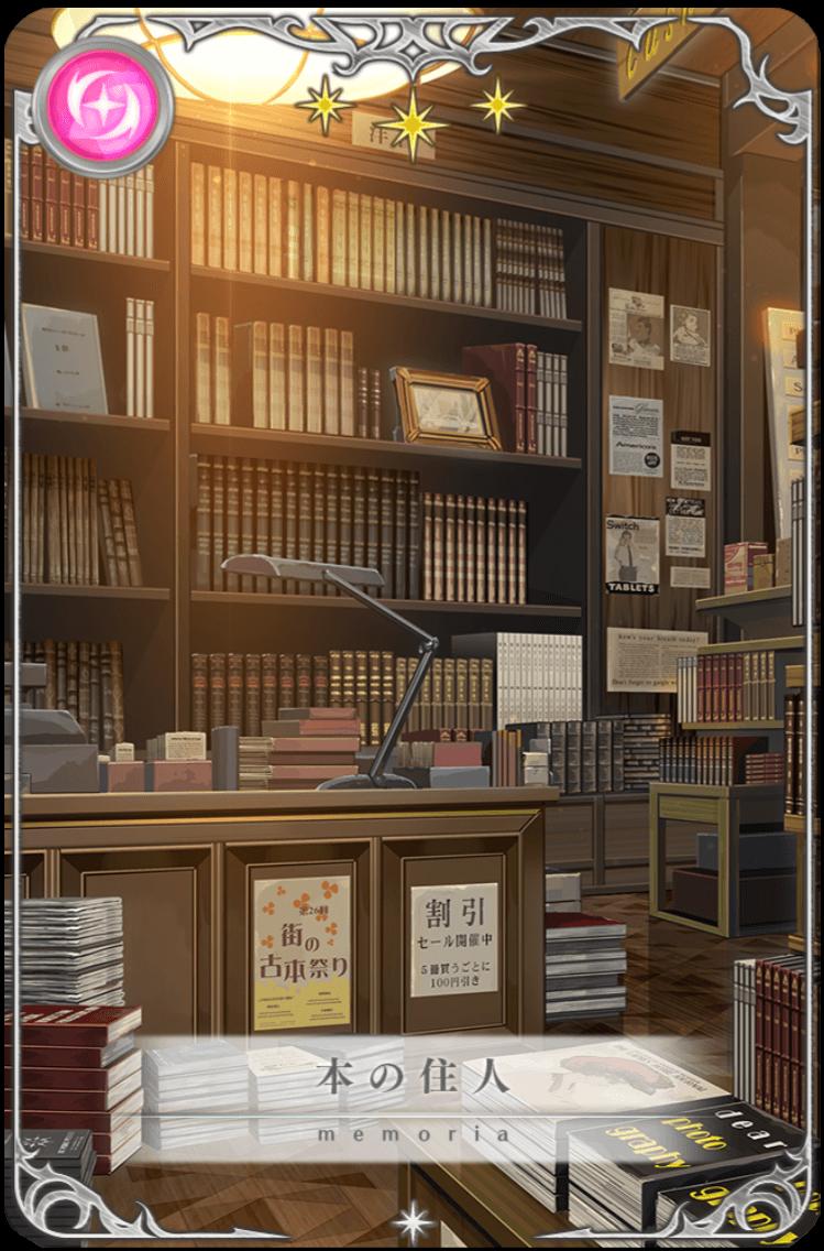 本の住人.png