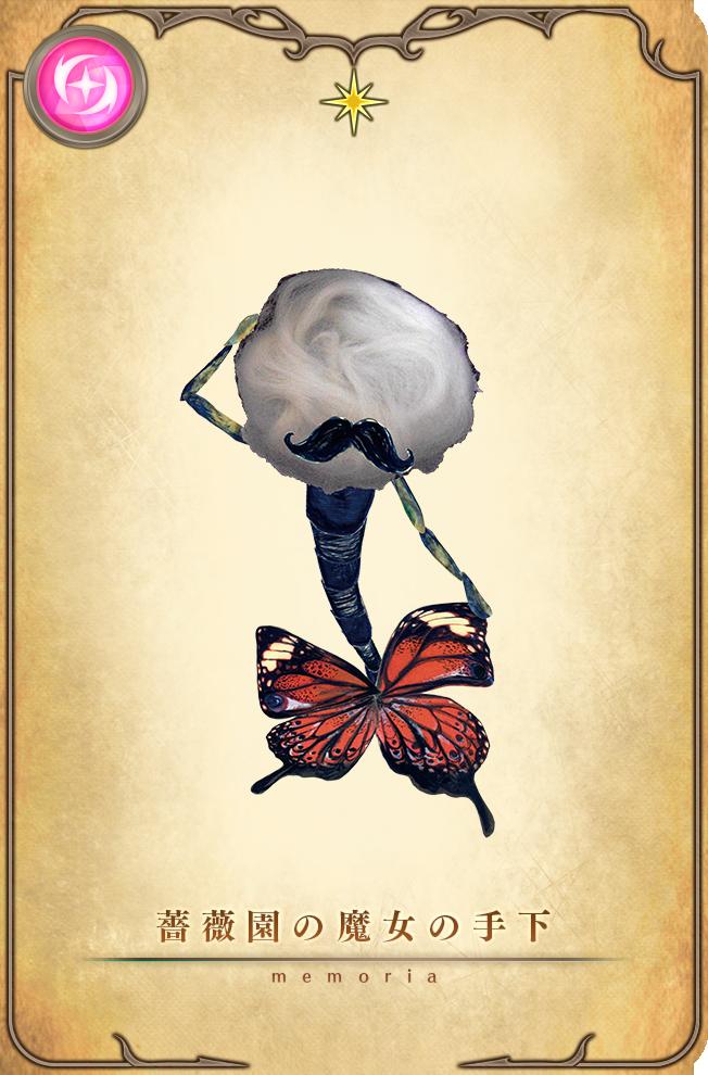 薔薇園の魔女の手下a.png