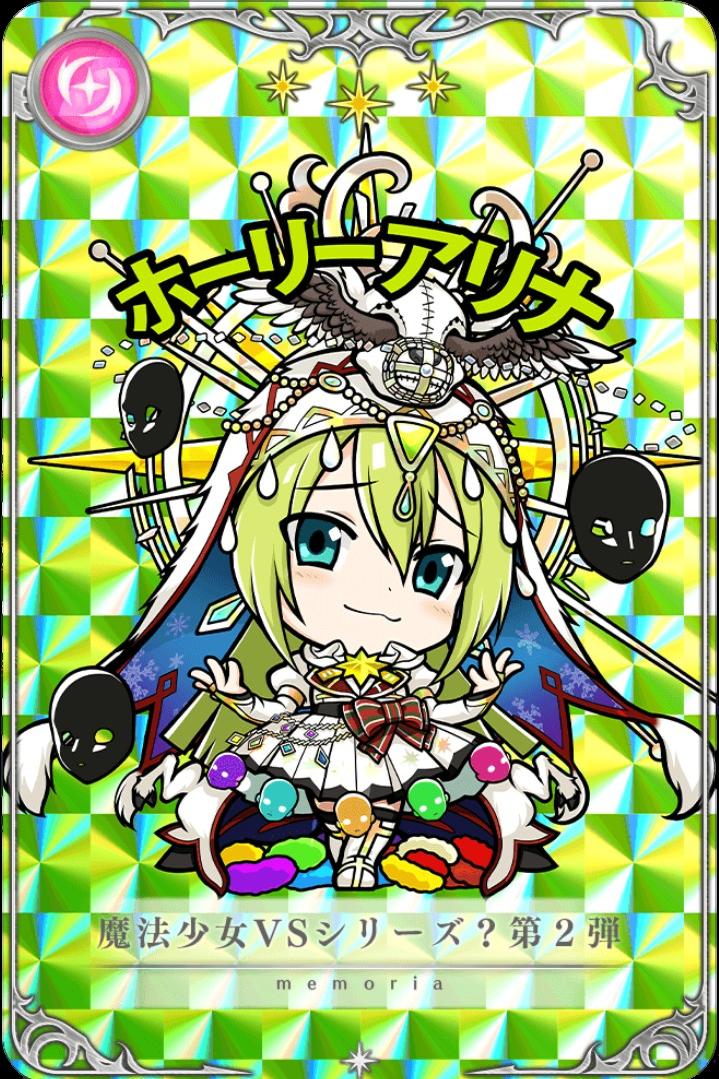 魔法少女VSシリーズ?第2弾.png