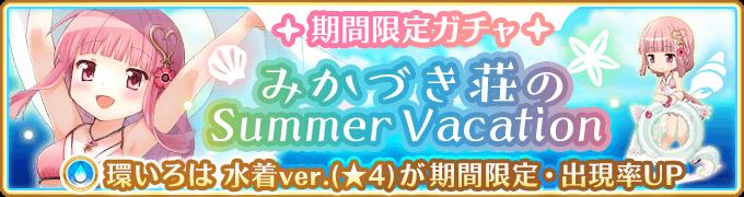 みかづき荘のSummer Vacationガチャバナー.png
