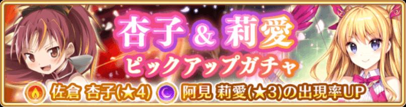 杏子&莉愛ピックアップ.png