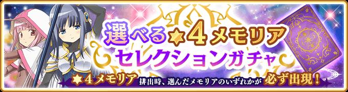 選べる☆4ピックアップガチャバナー.png