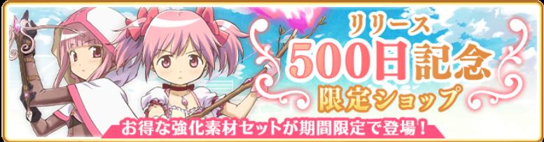 500日記念バナー.png