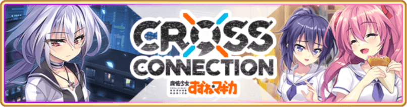 CROSS CONNECTIONバナー.png