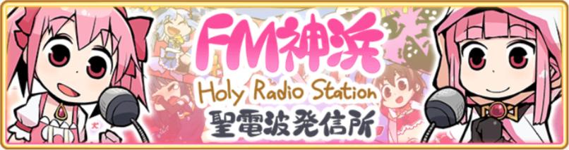 FM神浜.png