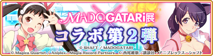 MADOGATARI展コラボ第2弾バナー.png